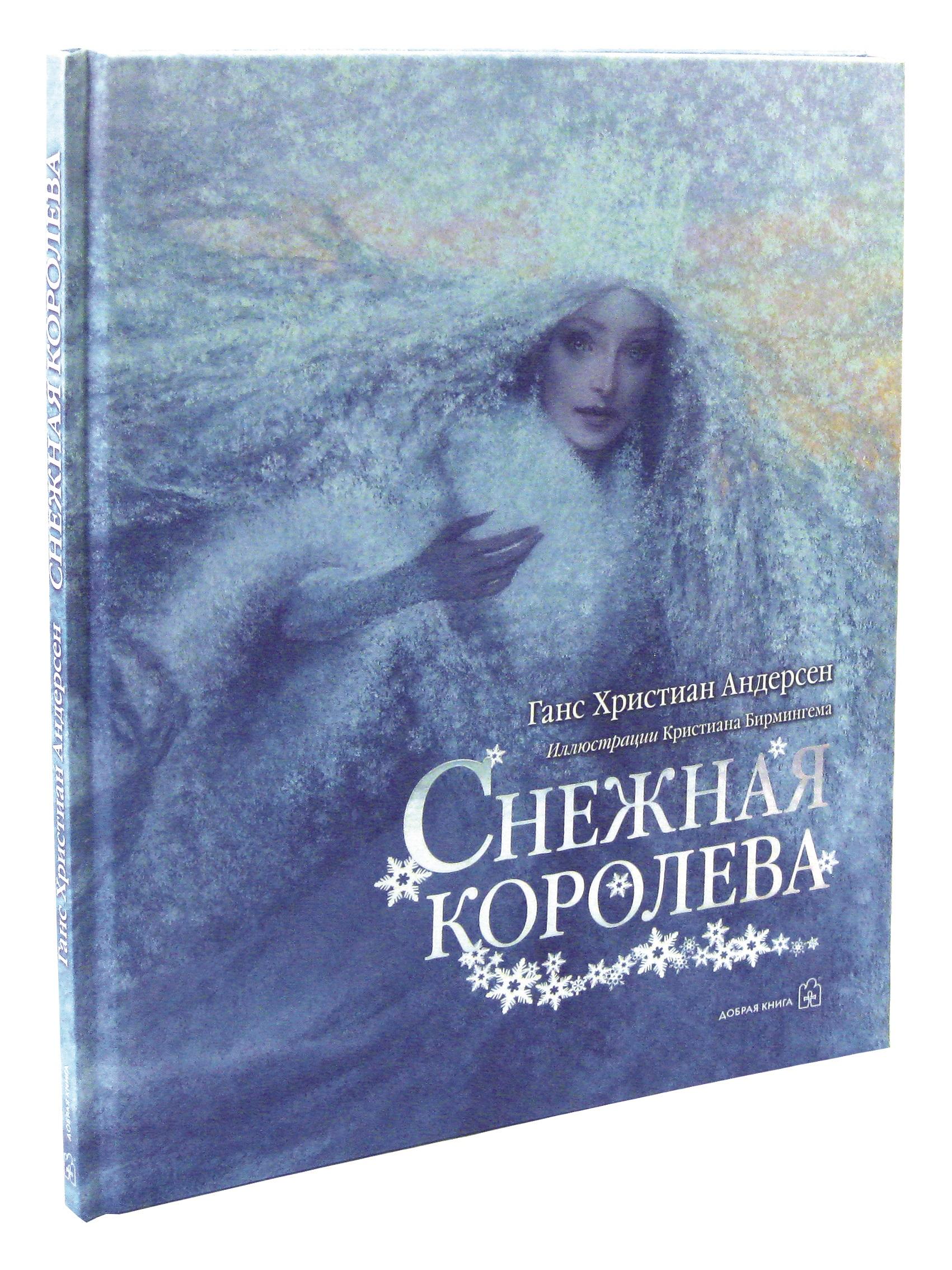 Снежная королева мультфильм 1957  Википедия
